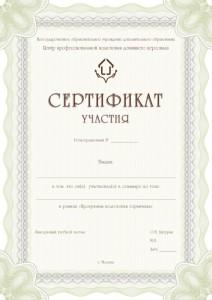 сертификат для домработницы