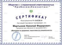 сертификат подготовки нянь